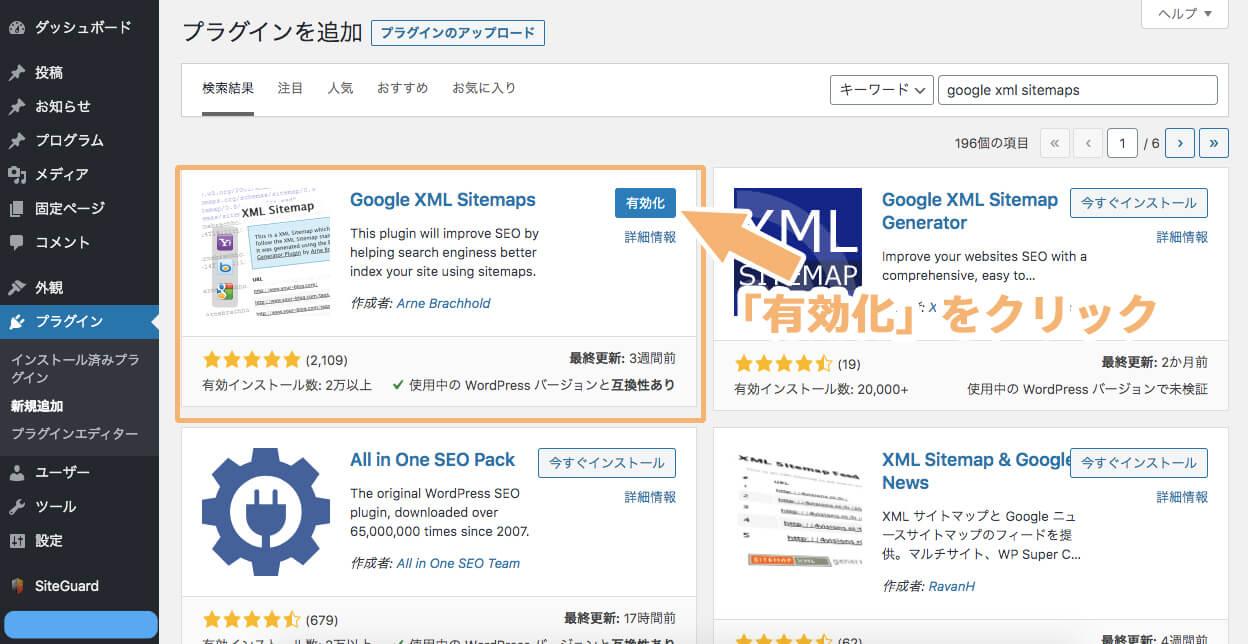 Google XML Sitemapsのプラグインを有効化する