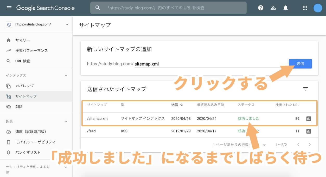 GoogleサーチコンソールにXMLサイトマップのURLを登録した後は、しばし待つ