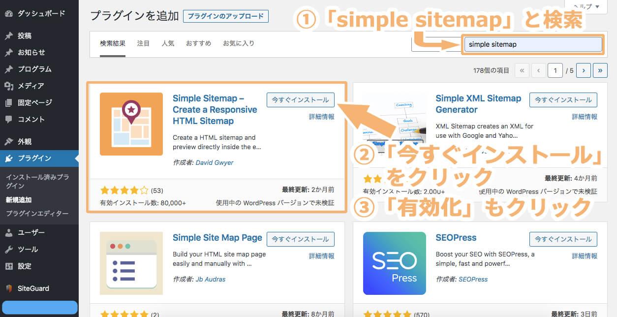 Simple Sitemapのプラグインをインストールして有効化する