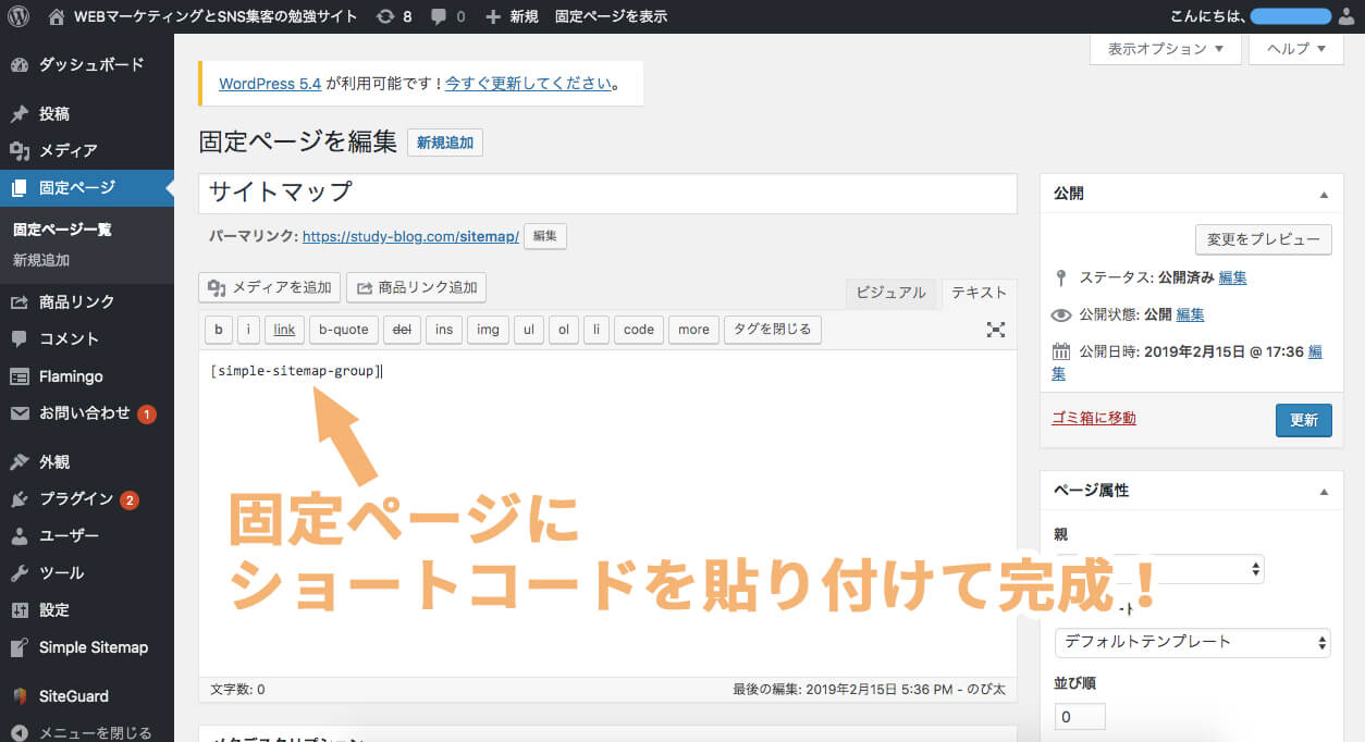 Simple Sitemapのショートコードを固定ページに貼り付けて完成
