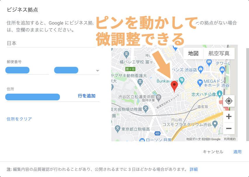 Googleマイビジネスで店舗のずれを修正する