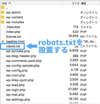 「robots.txt」を作成して対象の場所に設置する
